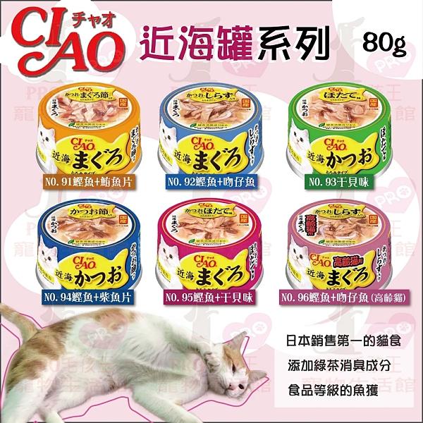 PRO毛孩王【12入裝】CIAO 近海罐 貓罐 貓罐頭80g