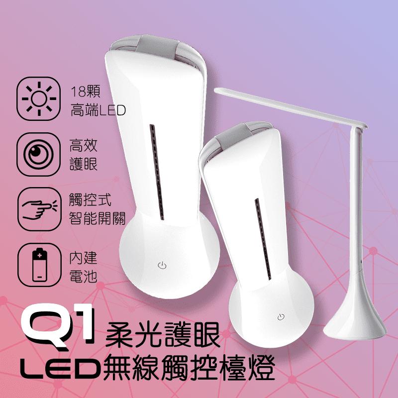 Q1柔光護眼LED無線檯燈