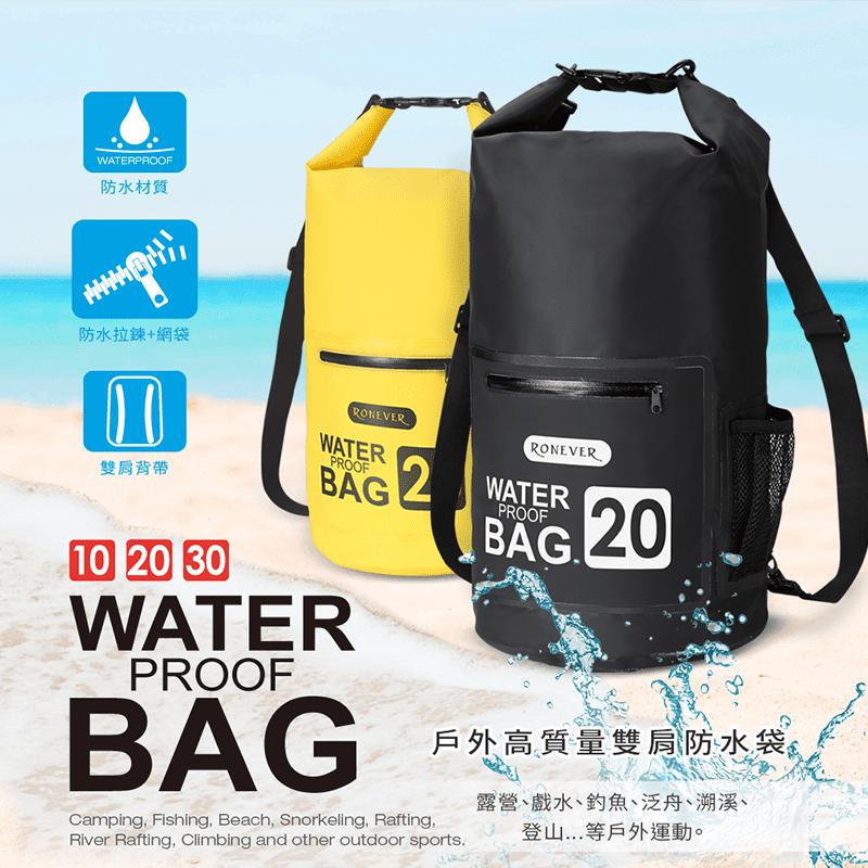 多色雙肩大容量防水袋