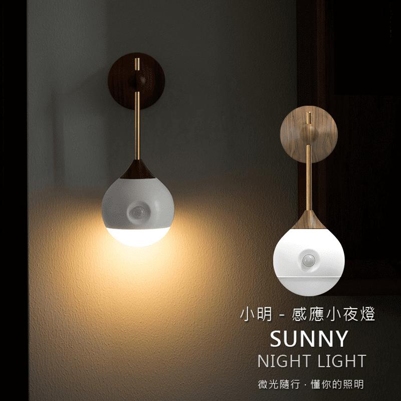 【SOTHING】小明人體感應燈