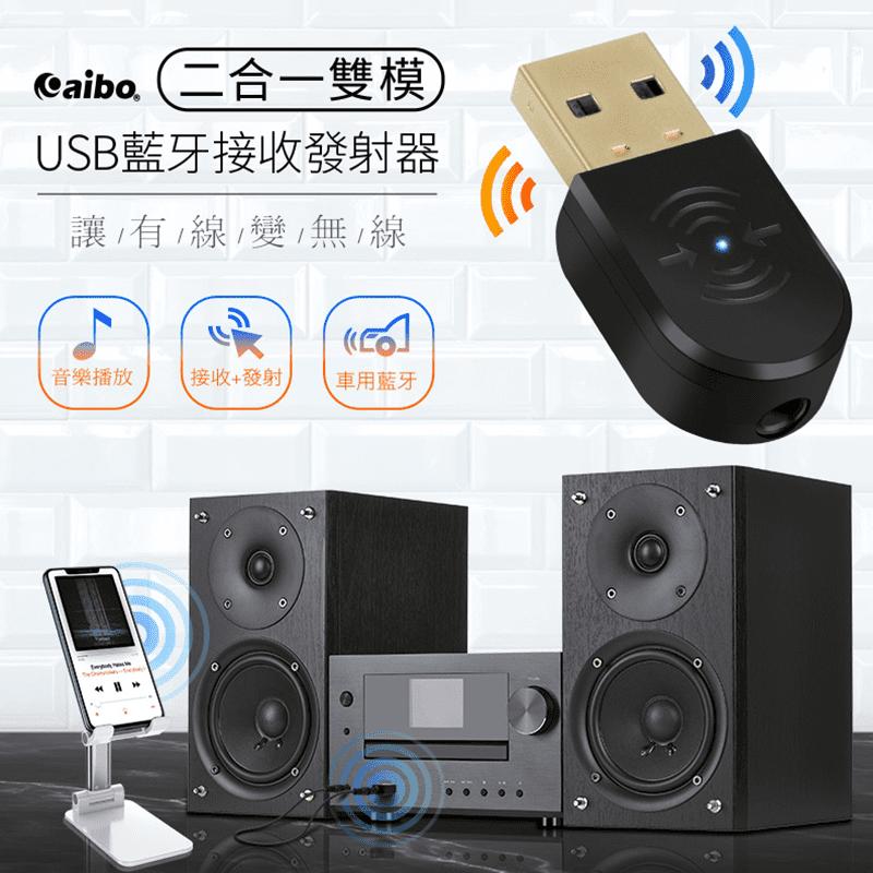 aiboUSB多合一 藍牙訊號發射/接收器OO-50BDTR