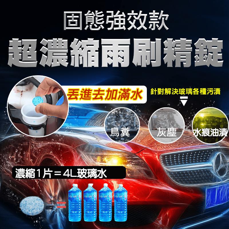 固態強效款濃縮雨刷精錠(10 入)
