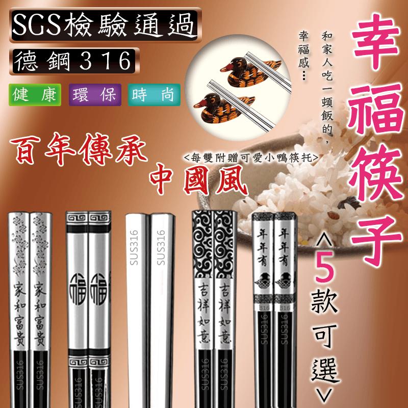 316優級不鏽鋼幸福方筷(5 雙)