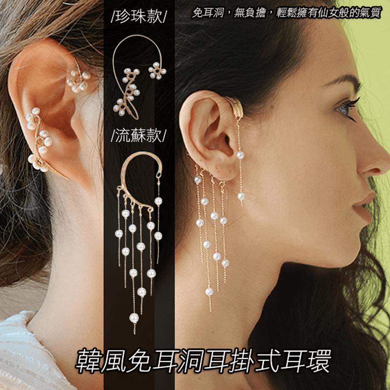 韓風免耳洞耳掛式耳環