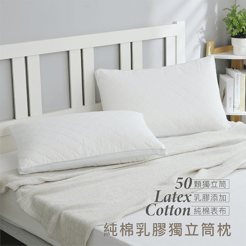 純棉乳膠獨立筒枕 台灣製造/防蹣抗菌