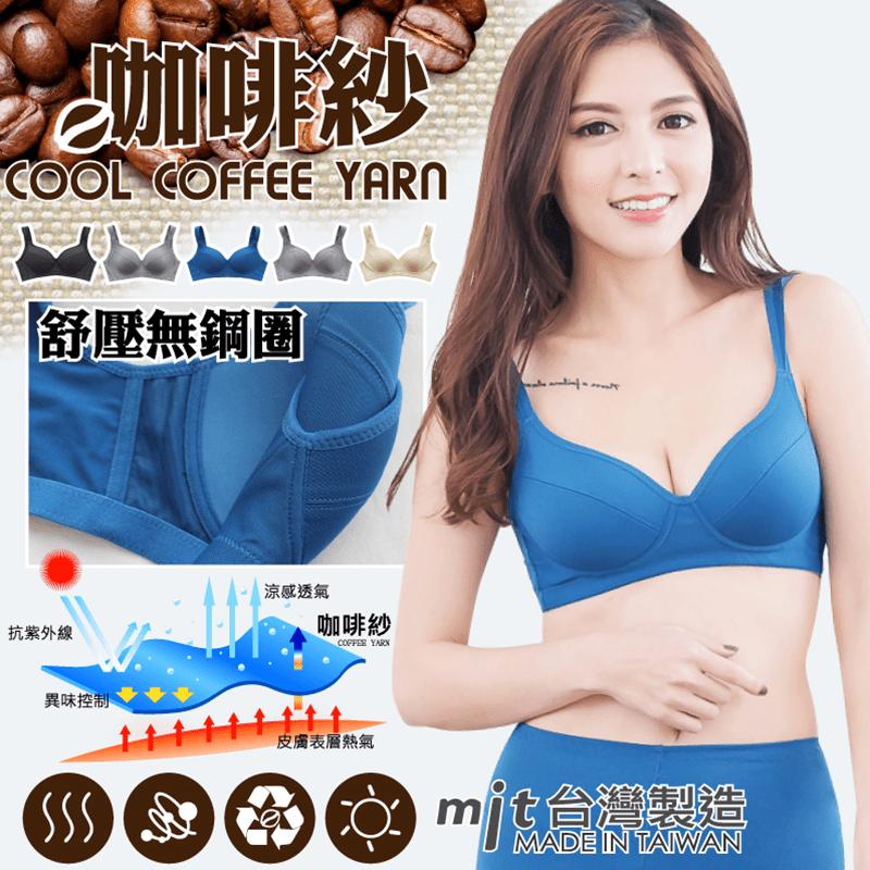 伊黛爾嚴選咖啡紗素材無鋼圈機能乾爽性感內衣6615(2 入)