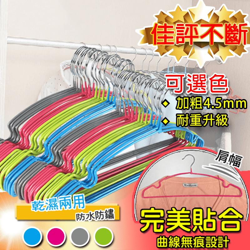 不銹鋼覆膜防滑衣架(30 入)
