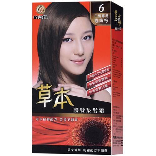 依必朗草本護髮染髮霜-6咖啡棕【愛買】
