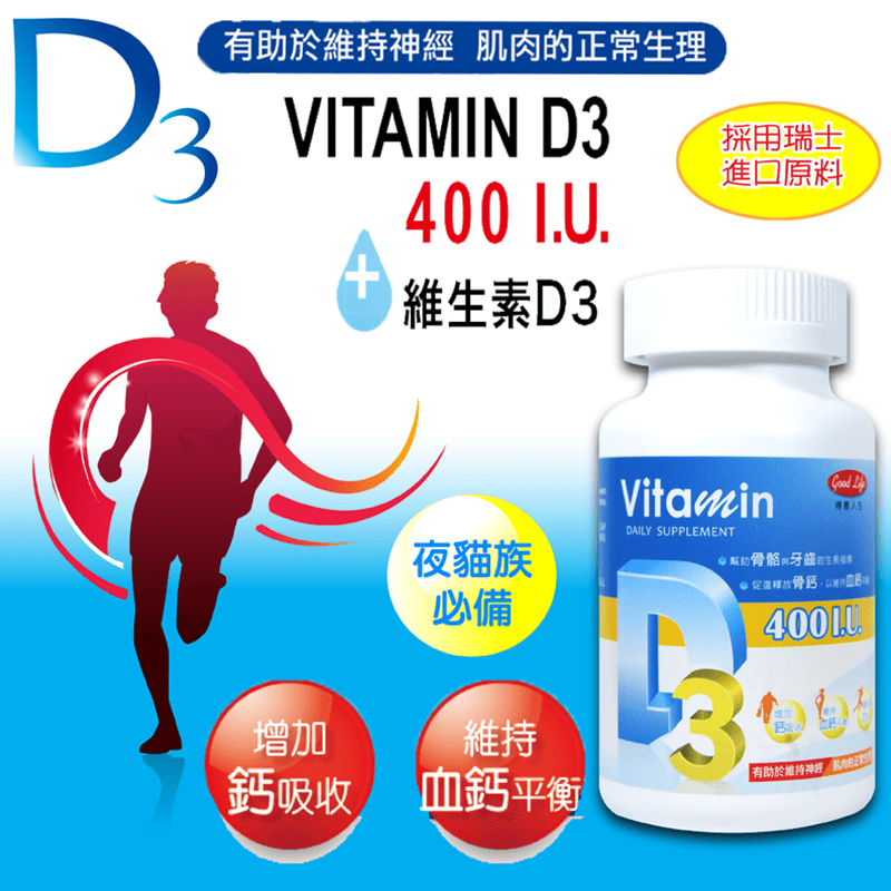 【得意人生】維生素D3膠囊
