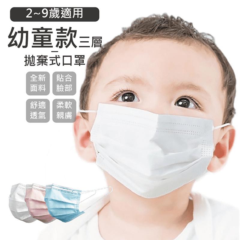 幼童款三層拋棄式口罩(2~9歲適用)(50 入)