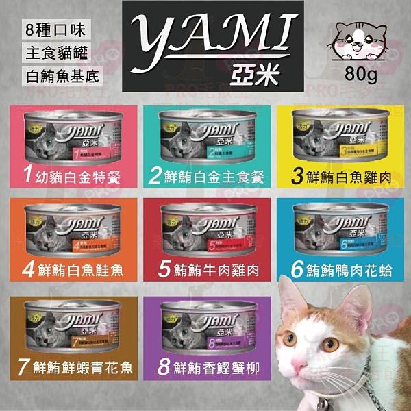 PRO毛孩王【單罐】YAMI 亞米 貓咪白金主大餐 貓主食罐 主食罐80g