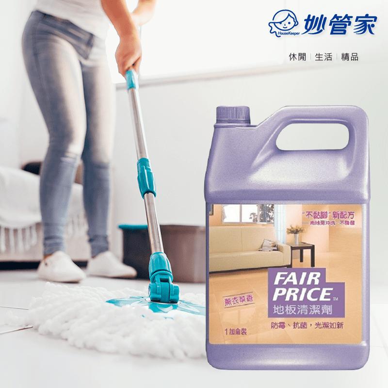 【妙管家】FAIR PRICE 地板清潔劑-薰衣草香(1加侖x2入/箱)(2 入)