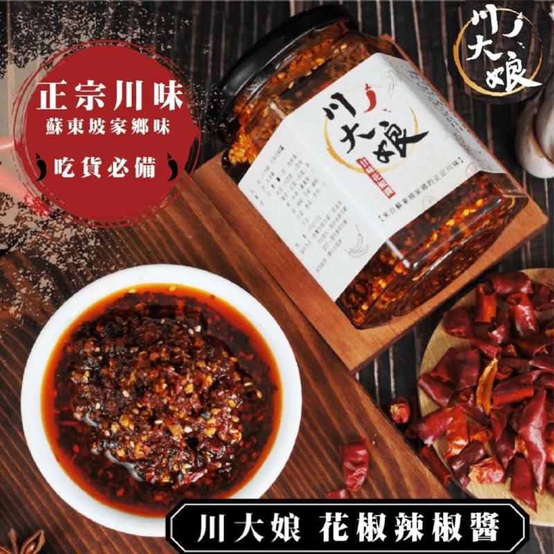 川大娘廿味花椒醬(2 罐)