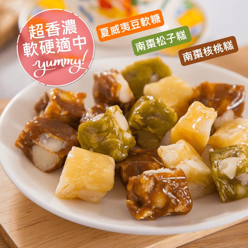 南棗核桃糕夏威夷豆軟糖(2 包)