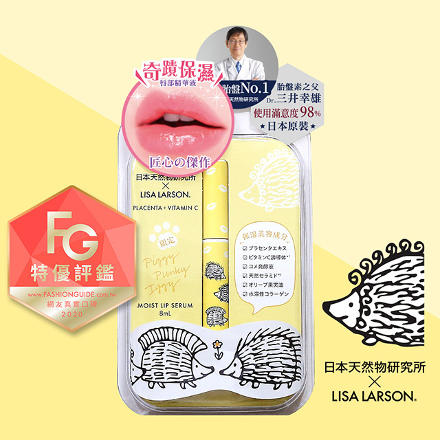 VP瞬效嫩唇胎盤精華液-刺蝟三兄弟LISA LARSONx日本天然物研究所 聯名增量版8ml
