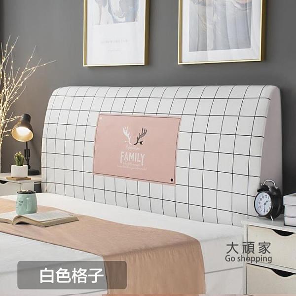 床頭罩 防塵罩 全包床頭套罩軟包簡約現代北歐ins防塵1.5米1.8m床靠背保護套萬能