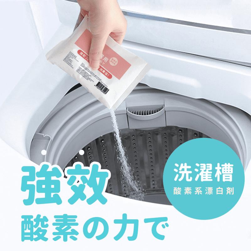 日本熱銷酵素抗菌去汙粉(2 入)
