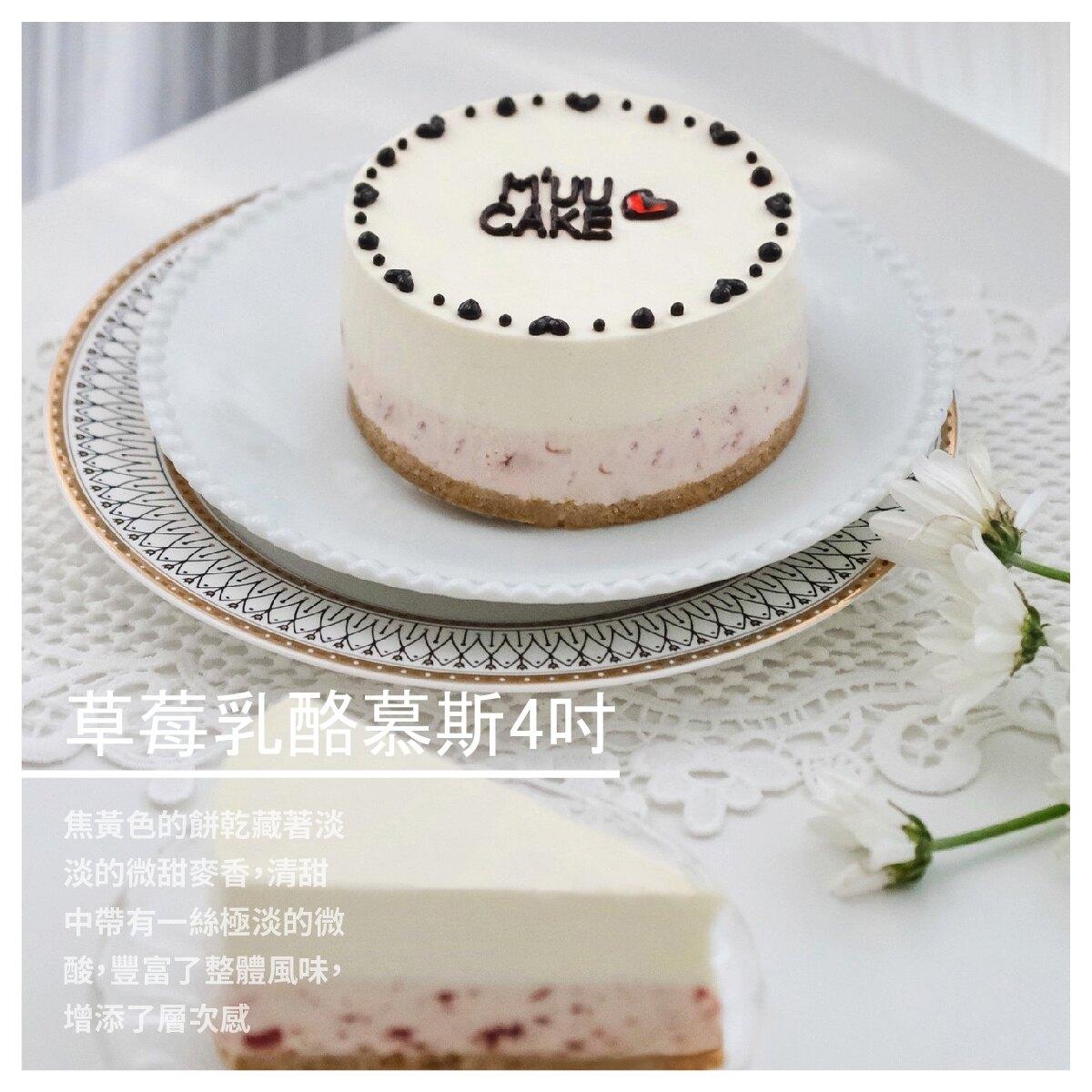 【 M'uu Cake霂克】草莓乳酪慕斯 4吋