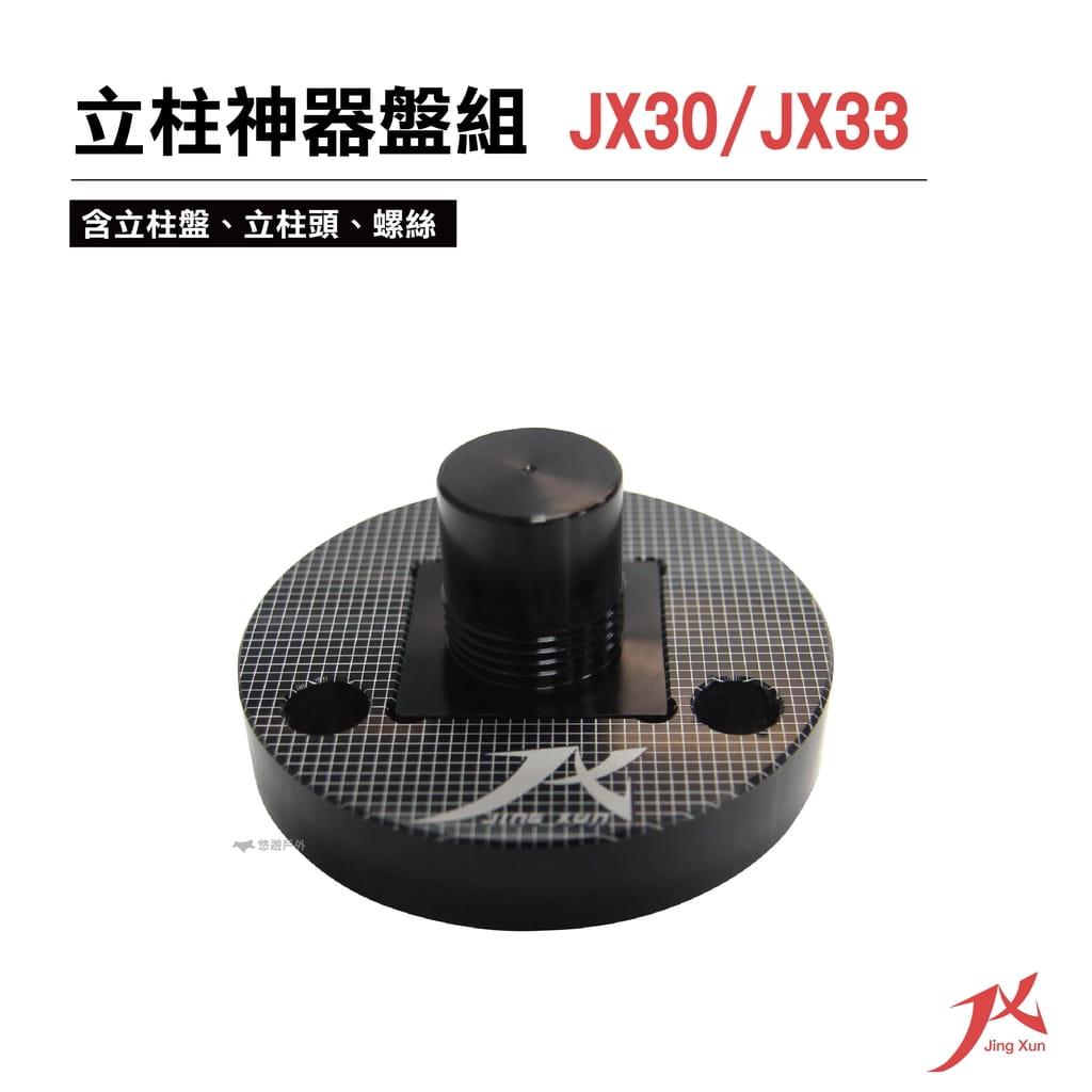 JX30/JX33 立柱神器盤組 悠遊戶外 營柱 立柱器 露營工具 鋁合金