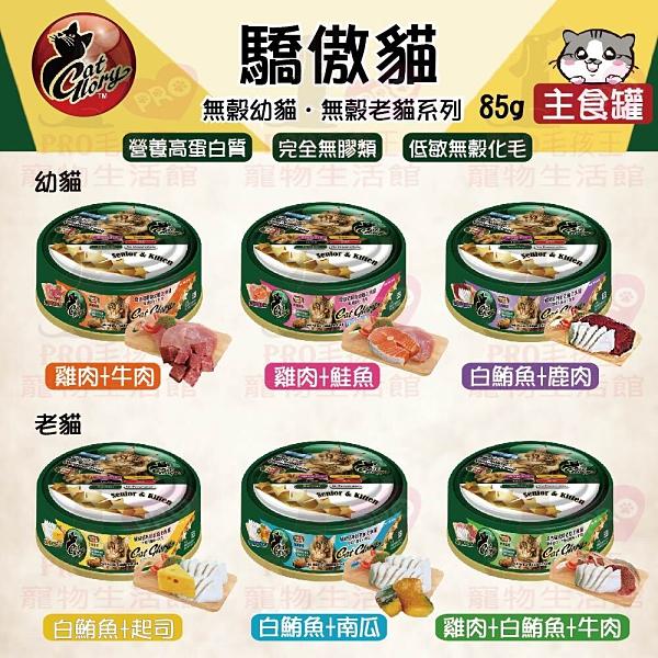 PRO毛孩王【單罐】驕傲貓-無穀幼貓/老貓主食罐 85g (綠罐) 六種口味 低敏 無穀 化毛 貓罐頭 貓罐