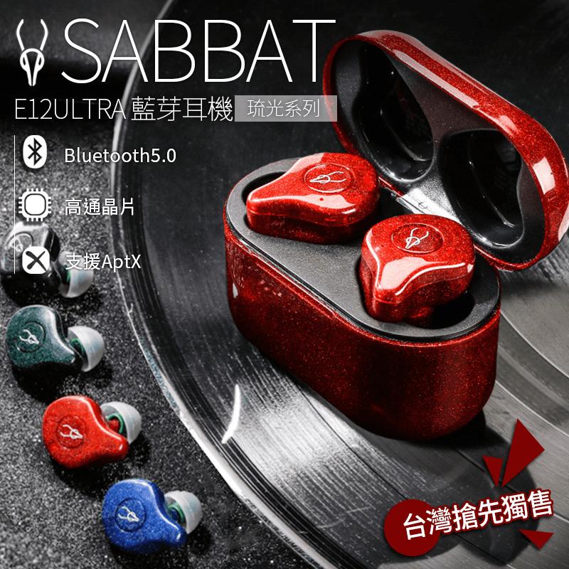 【Sabbat 魔宴】E12 ultra TWS真無線藍牙5.0高音質運動耳機