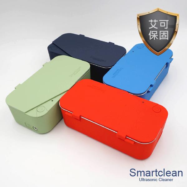 【Smartclean】超聲波眼鏡清洗機/超音波清洗器 (群募嚴選。正宗高規)