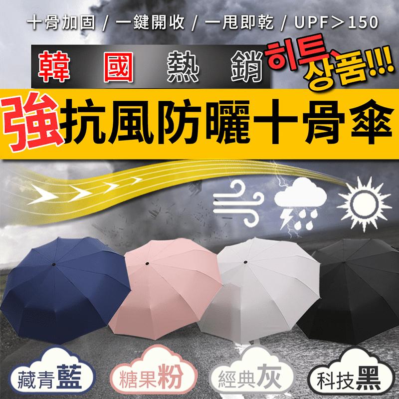 十骨超防曬防風晴雨傘