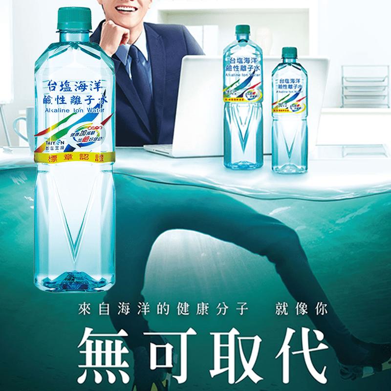 台鹽台塩海洋鹼性離子水850ml(20 瓶)