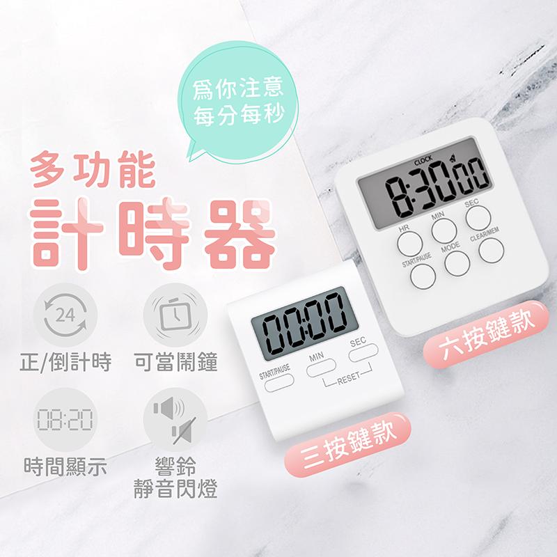 現貨多功能計時器-三鍵款鬧鐘計時器 廚房計時器 電子計時器 定時器 磁吸式 提醒器 正負倒計時