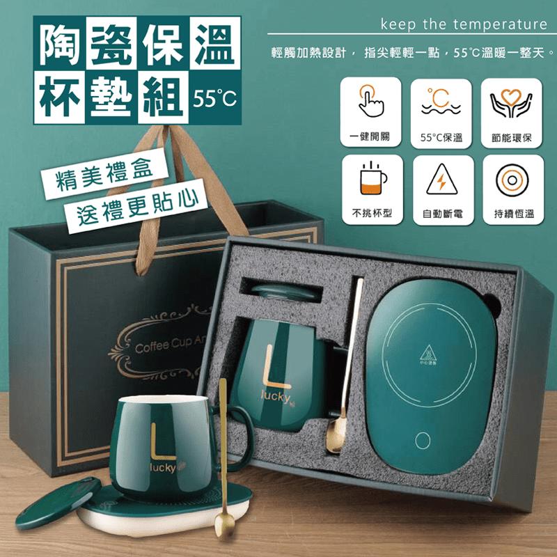 55°恆溫USB陶瓷保溫杯墊禮盒組