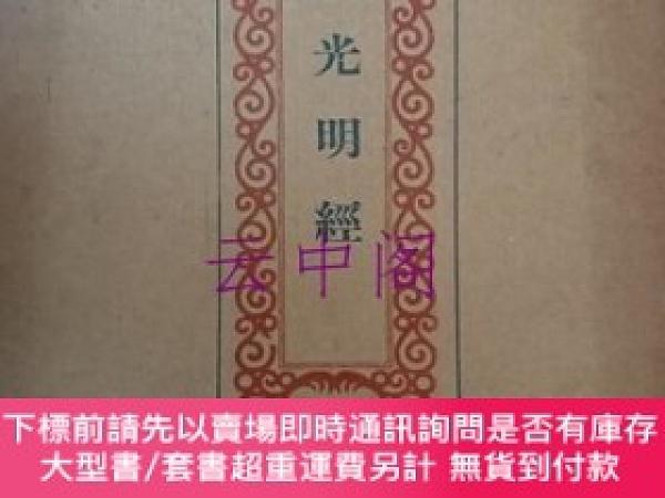 二手書博民逛書店罕見新譯金光明經Y479343 長谷川良信譯著 北鬥書院 出版1936
