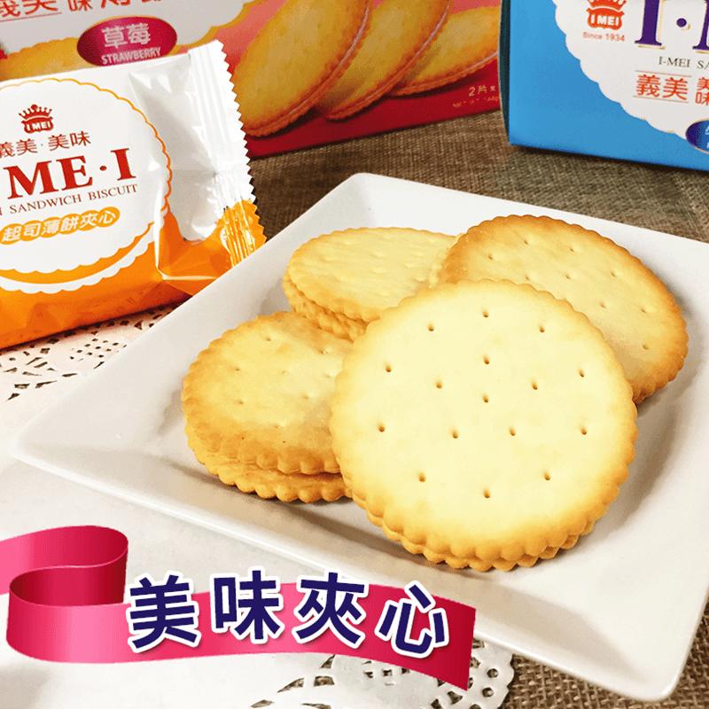 義美美味薄餅夾心餅乾(18 入)