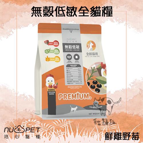 nu4pet陪心寵糧無穀低敏全貓糧鮮雞野莓台灣製(2kg)
