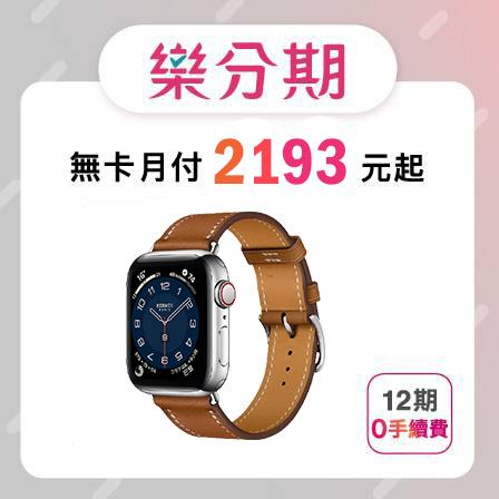 【Apple】Apple Watch Hermès Series 6 40mm/LTE-先拿後pay