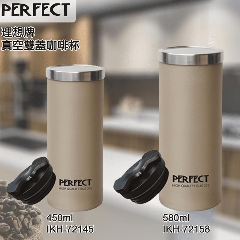 【PERFECT 理想】極緻316真空雙蓋咖啡杯(IKH-72145-2)