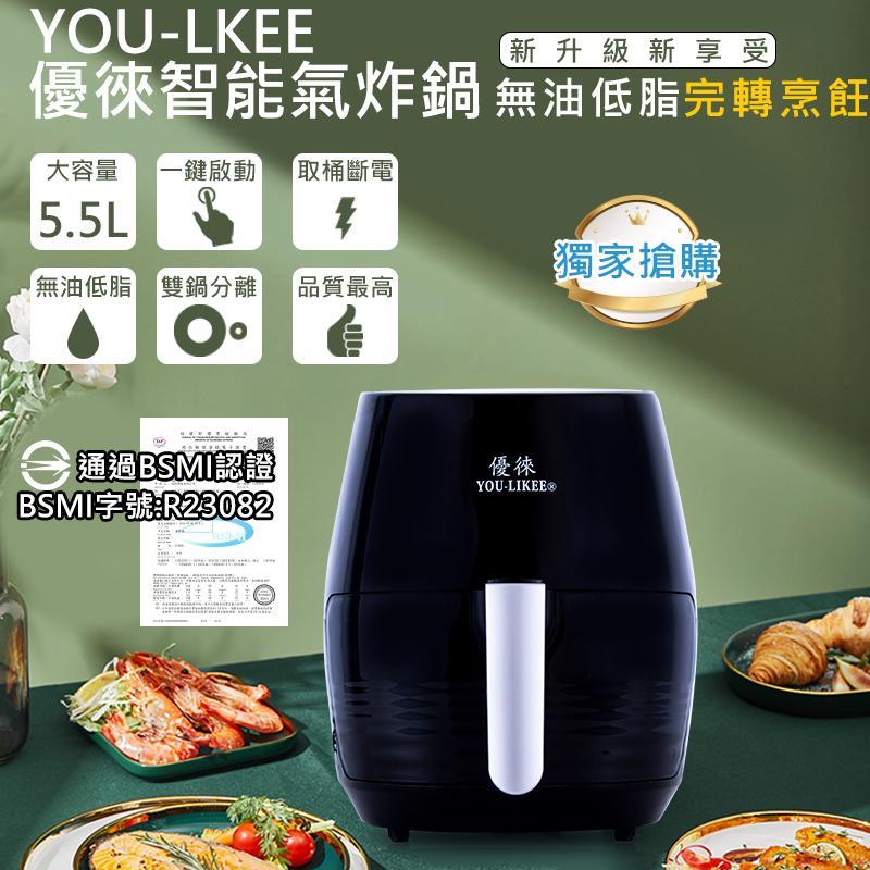【優徠】5.5L大容量爆款氣炸鍋(PC900D)