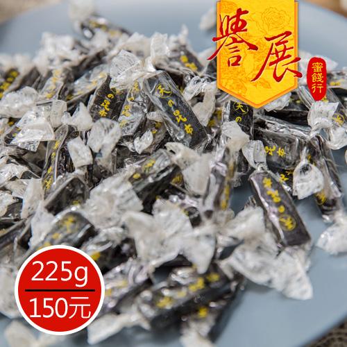 【譽展蜜餞】昆布糖 225g/150元