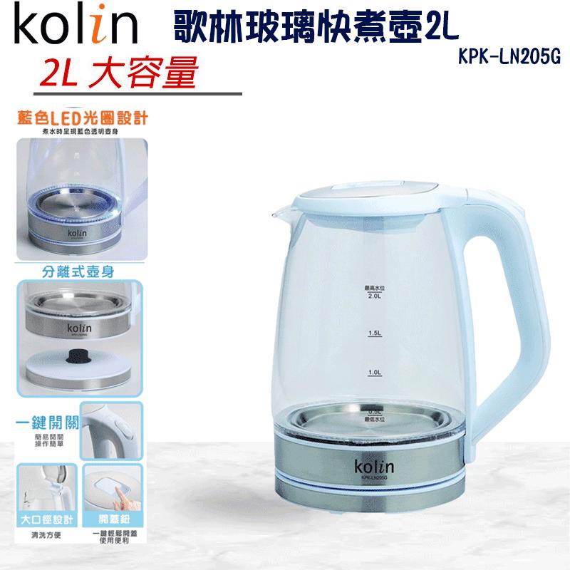 歌林Kolin 2.0L玻璃快煮壺 KPK-LN205G