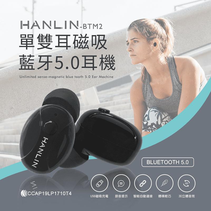 HANLIN單雙耳磁吸藍牙5.0耳機BTM2
