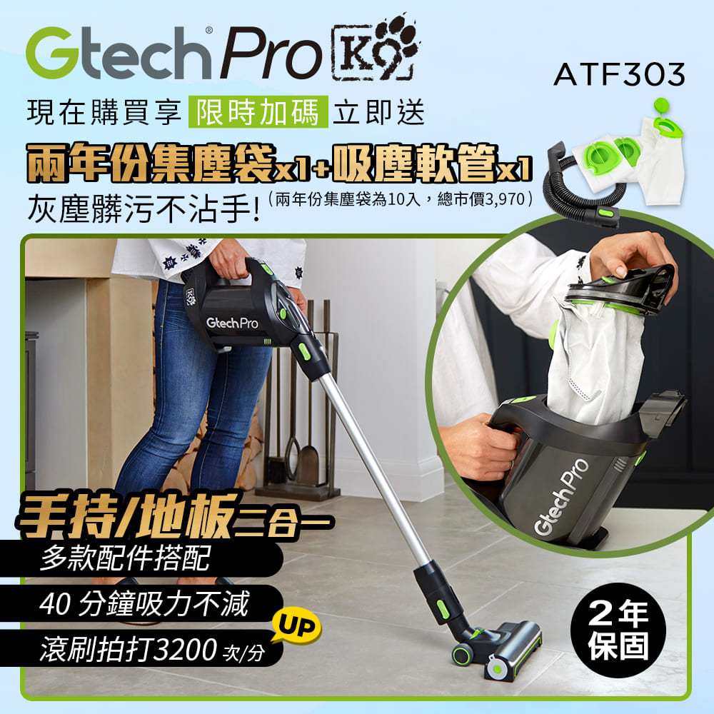 英國 Gtech 小綠 Pro K9 寵物版專業無線除蟎吸塵器