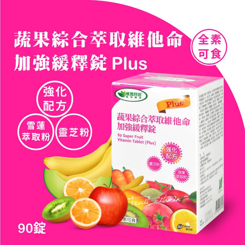 蔬果綜合萃取維他命加強緩釋錠(Plus) 90粒裝(90 錠)