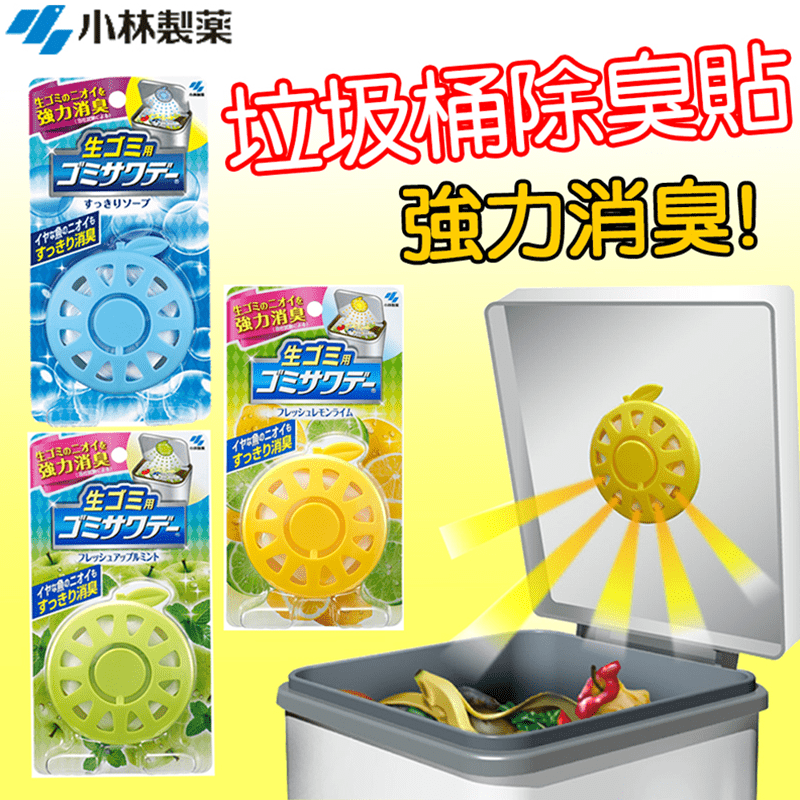 日本小林製藥 垃圾桶除臭貼-皂香2.7ml(3 入)