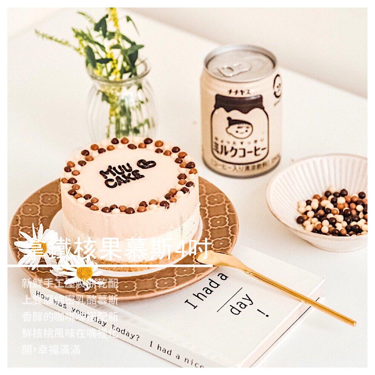 【 M'uu Cake霂克】拿鐵核果慕斯 6吋
