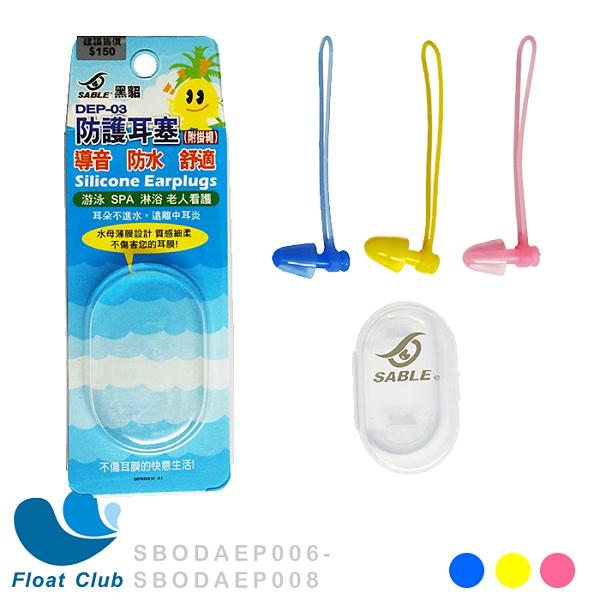 SABLE黑貂 成人 矽膠導音 防水 抗菌 耳塞 (附掛繩-顏色隨機) -  游泳配件