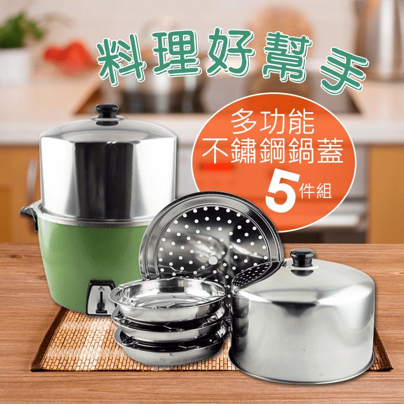 蒸方便不鏽鋼萬用鍋蓋(五件組)