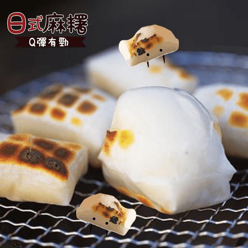 饗讚中秋烤肉日式烤麻糬年糕(80 片)