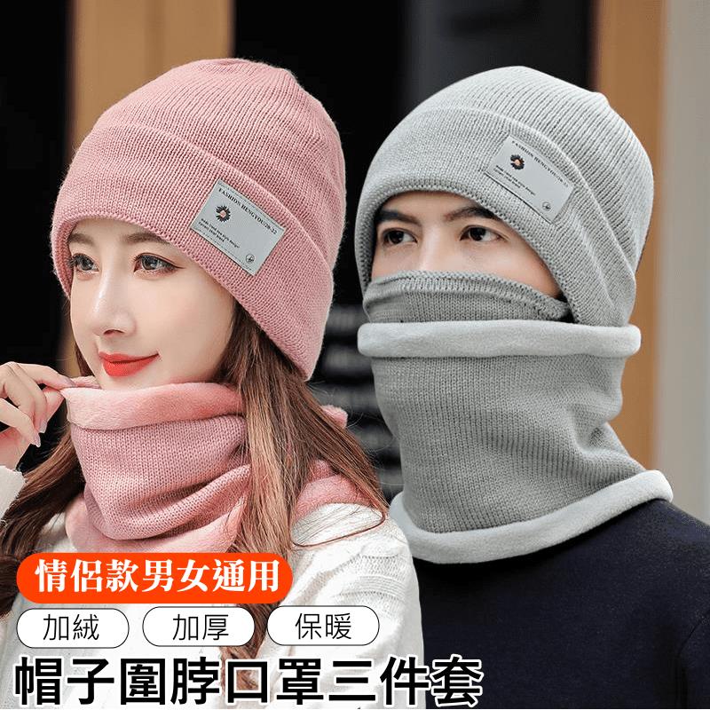 加厚保暖圍脖毛帽口罩組
