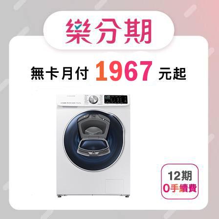 【SAMSUNG】10KG洗脫烘滾筒洗衣機(WD10N64FR2W)-先拿後pay