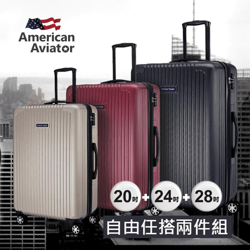 【American Aviator】鑽紋抗刮超輕量行李箱(AZ110)