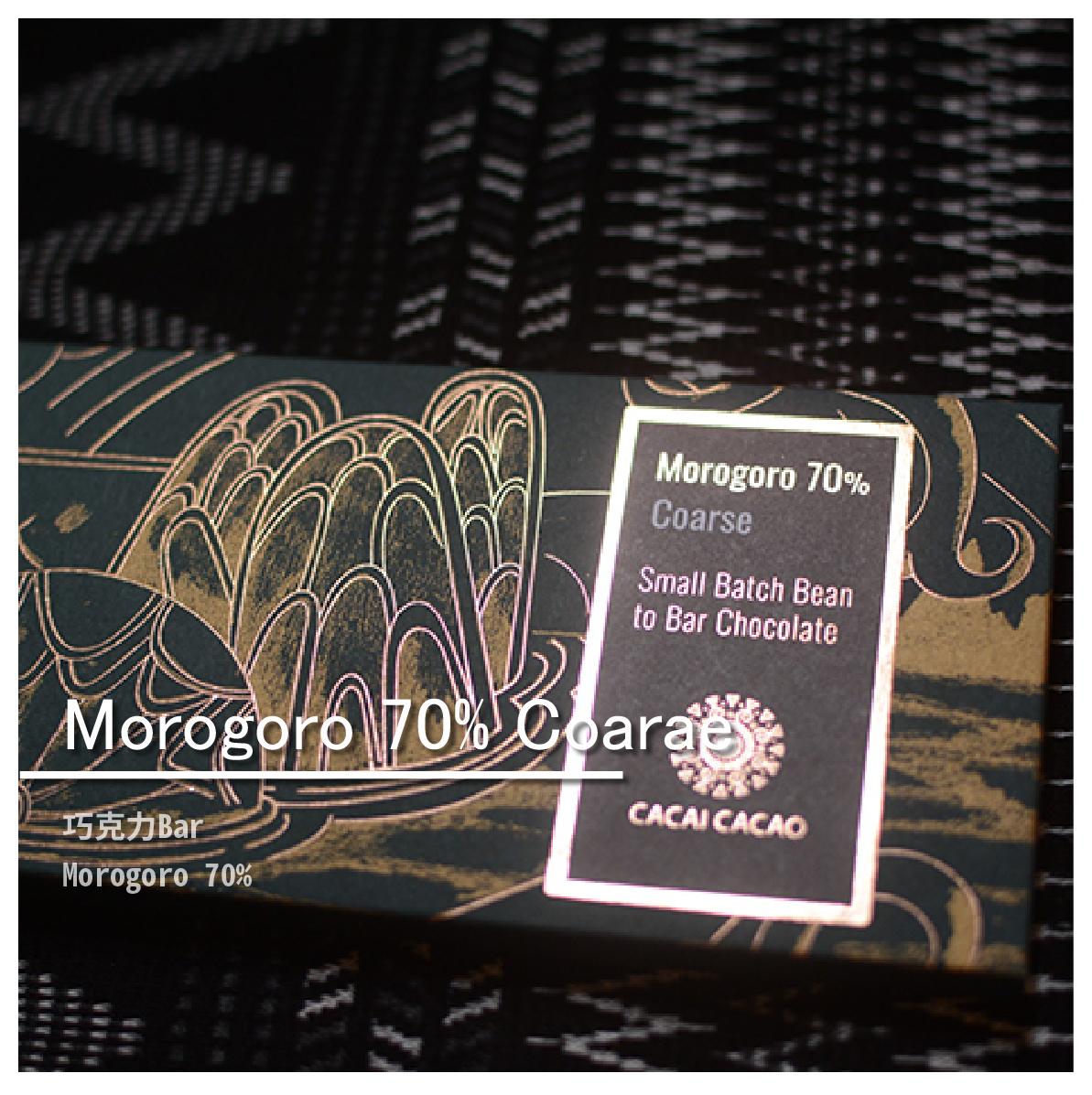 【CACAI CACAO】巧克力Bar-Morogoro 70% Coarse